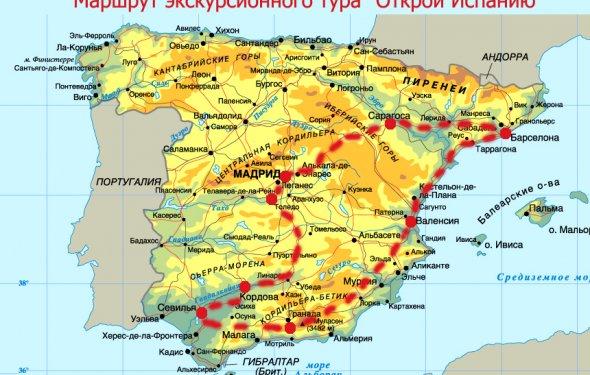 экскурсионные туры по испании